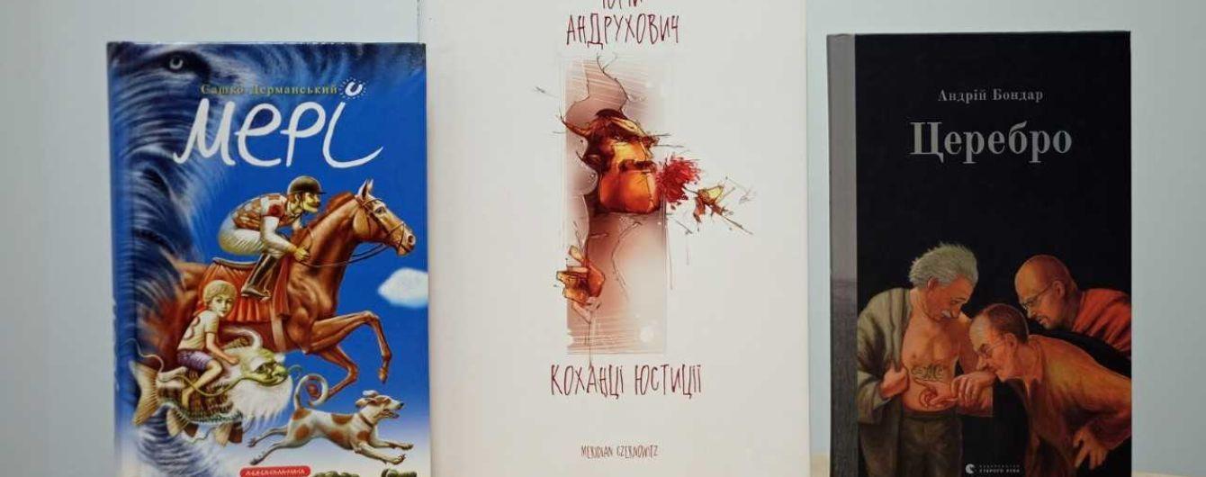 """В Україні оголосили переможців премії """"Книга року ВВС-2018"""""""