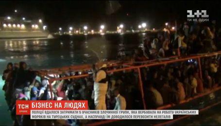 Поліція затримала 5 учасників злочинної групи, яка вербувала українських моряків