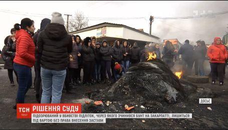 На Закарпатье подозреваемого в убийстве подростка оставят под стражей без права внесения залога