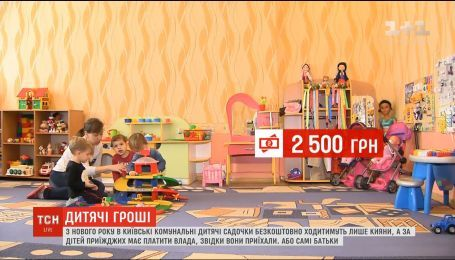 С нового года в столичные коммунальные детские сады бесплатно ходить только киевляне