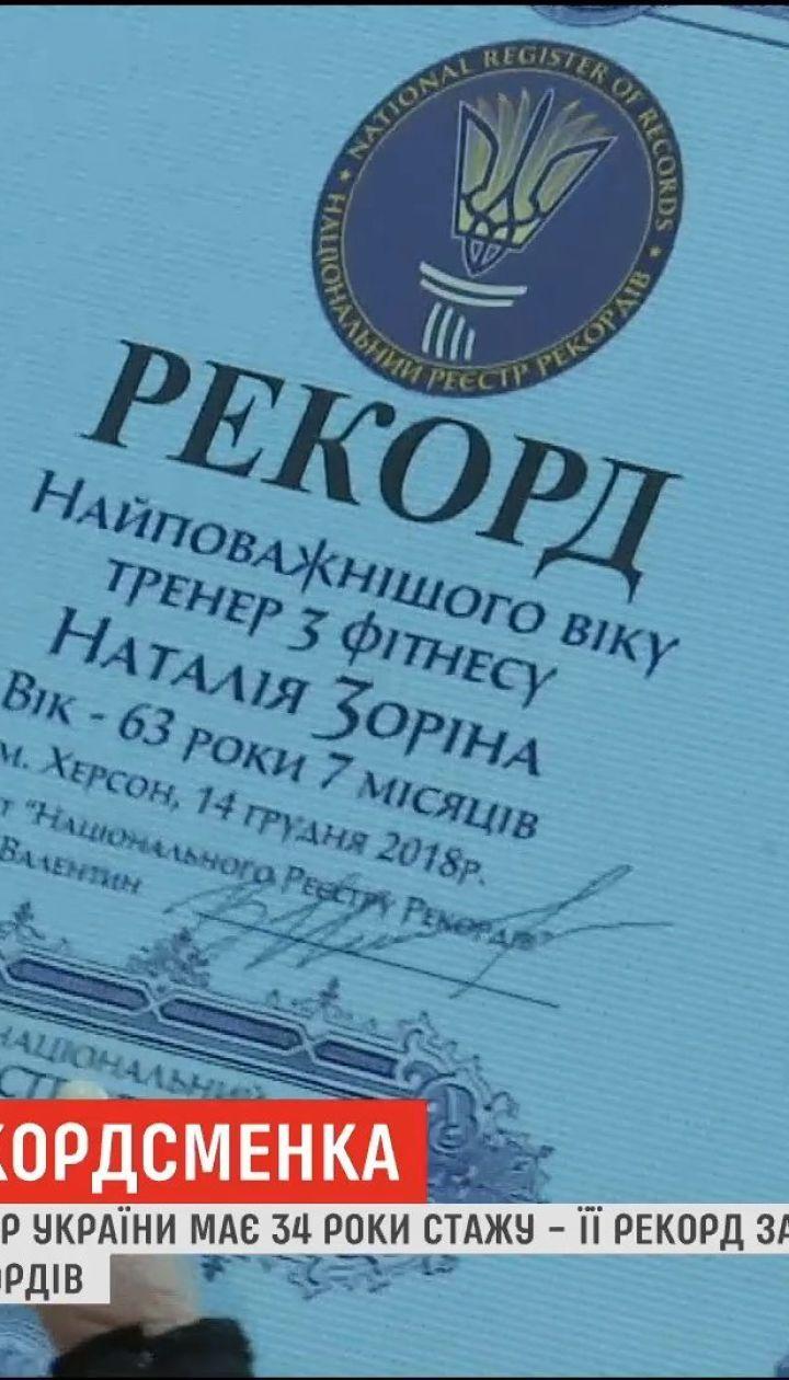 В Херсоне зарегистрировали рекорд старейшей фитнес-тренеры Украины