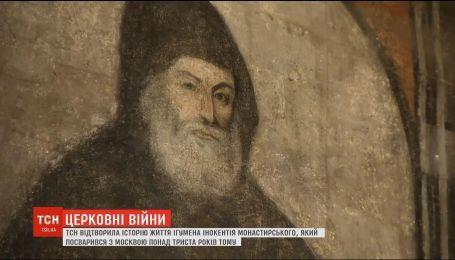 ТСН відтворила історію життя Інокентія Монастирського, який посварився з Москвою понад 300 років тому