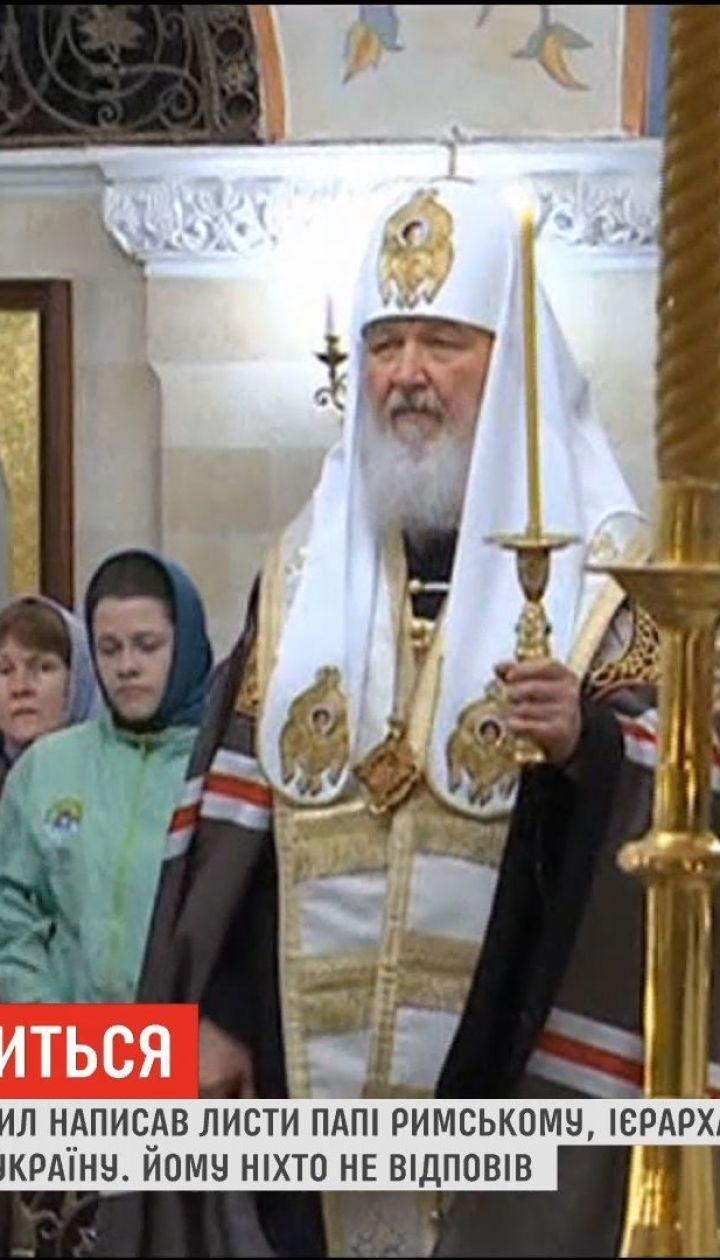 Российский патриарх Кирилл жалуется на Украину всем, к кому приходит почта