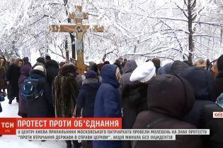 Під Верховною Ради зібралися на молитву противники церковної автокефалії