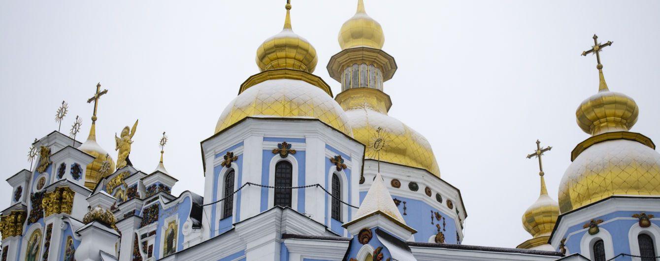 Минюст официально зарегистрировал ПЦУ