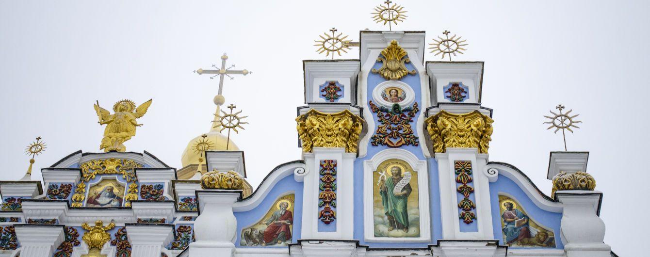 Надання Томосу Православній Церкві України. Текстовий онлайн