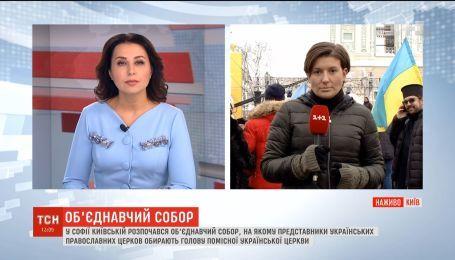 У Софії Київській розпочався Об'єднавчий Собор, на якому обирають голову помісної української церкви