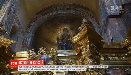Таємниці Святої Софії: як головний храм країни готували до Об'єднавчого Собору