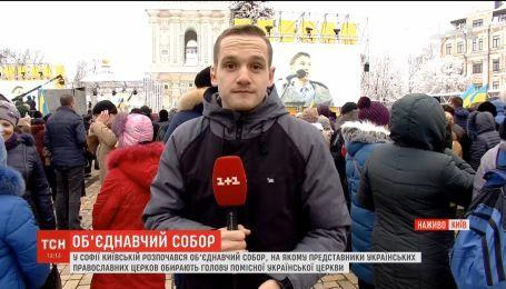 На площади возле Софии Киевской тысячи людей ждут решения Объединительного Собора