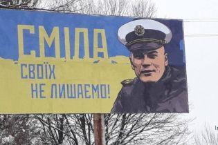 """В Черкасской области появились билборды в поддержку пленного командира """"Яны Капу"""""""