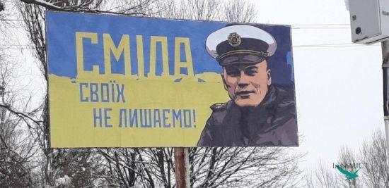"""На Черкащині з'явились борди на підтримку полоненого командира """"Яни Капу"""""""