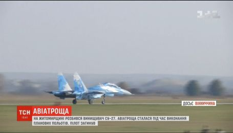 На Житомирщине разбился истребитель Су-27
