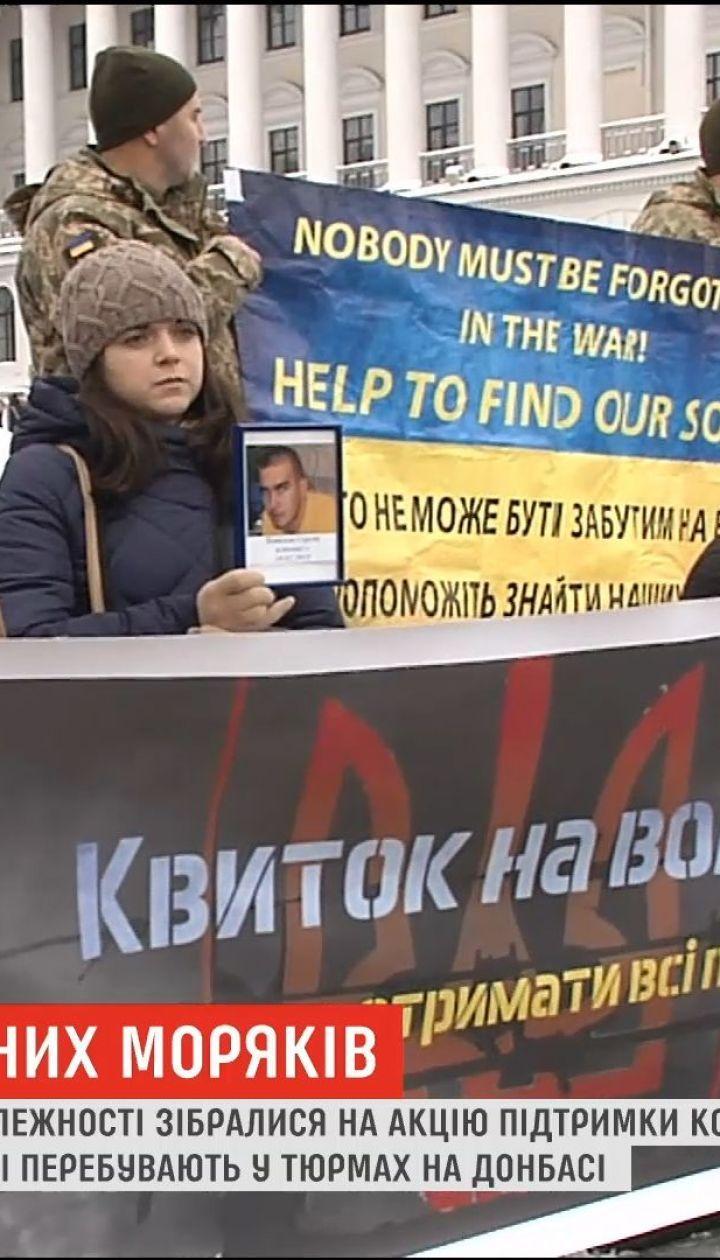 В Киеве родные пленных моряков вышли на Майдан с требованием освобождения задержанных