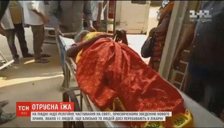 Трагическая трапеза: на юге Индии угощение в храме убило 11 людей