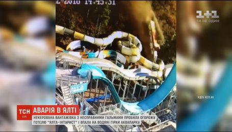 """В Крыму в аквапарк отеля """"Ялта-Интурист"""" влетел грузовик"""