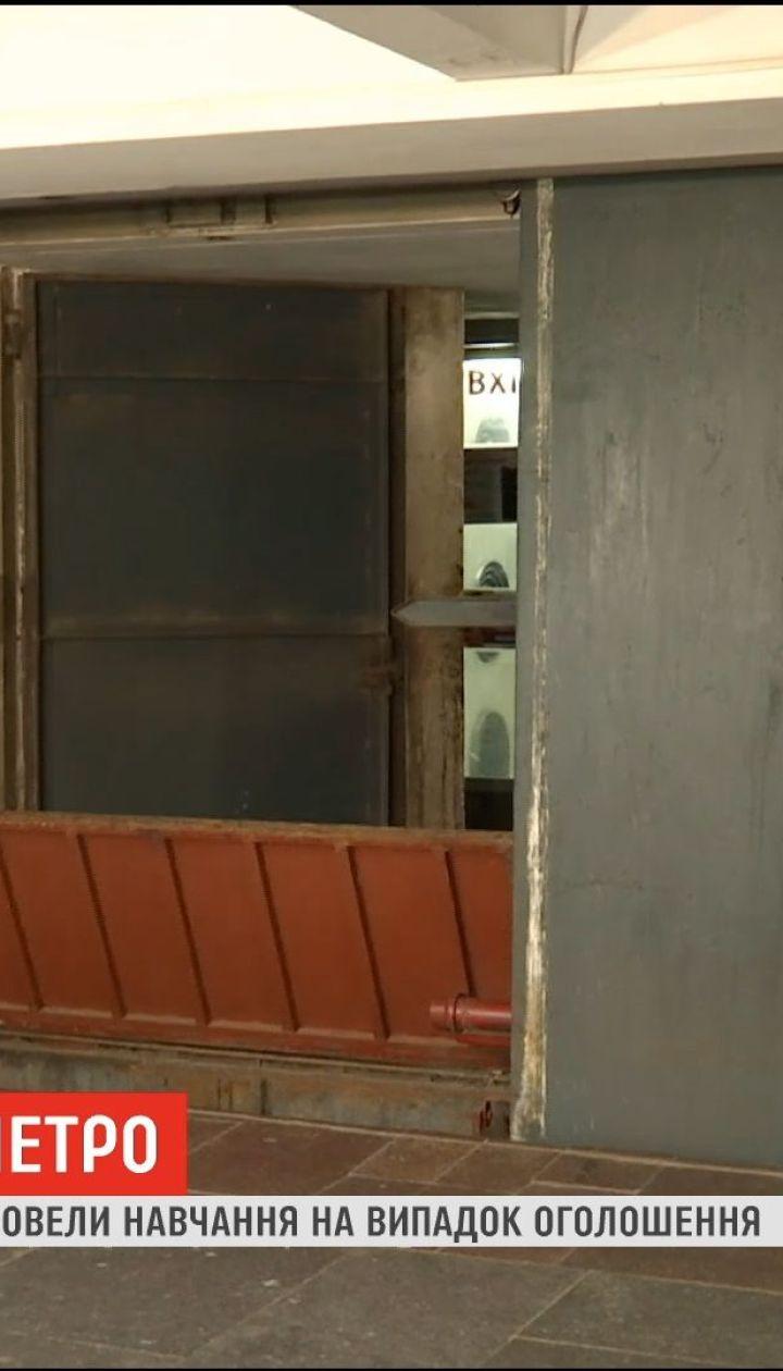 В харьковском метро провели учения на случай объявления воздушной тревоги