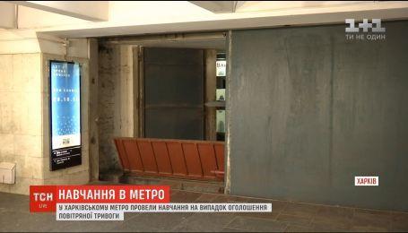 У харківському метро провели навчання на випадок оголошення повітряної тривоги
