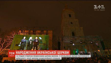 Закінчення релігійної окупації: як в Україні постала канонічна за всіма нормами церква