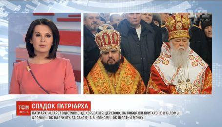 Патріарх Філарет відступив од керування церквою