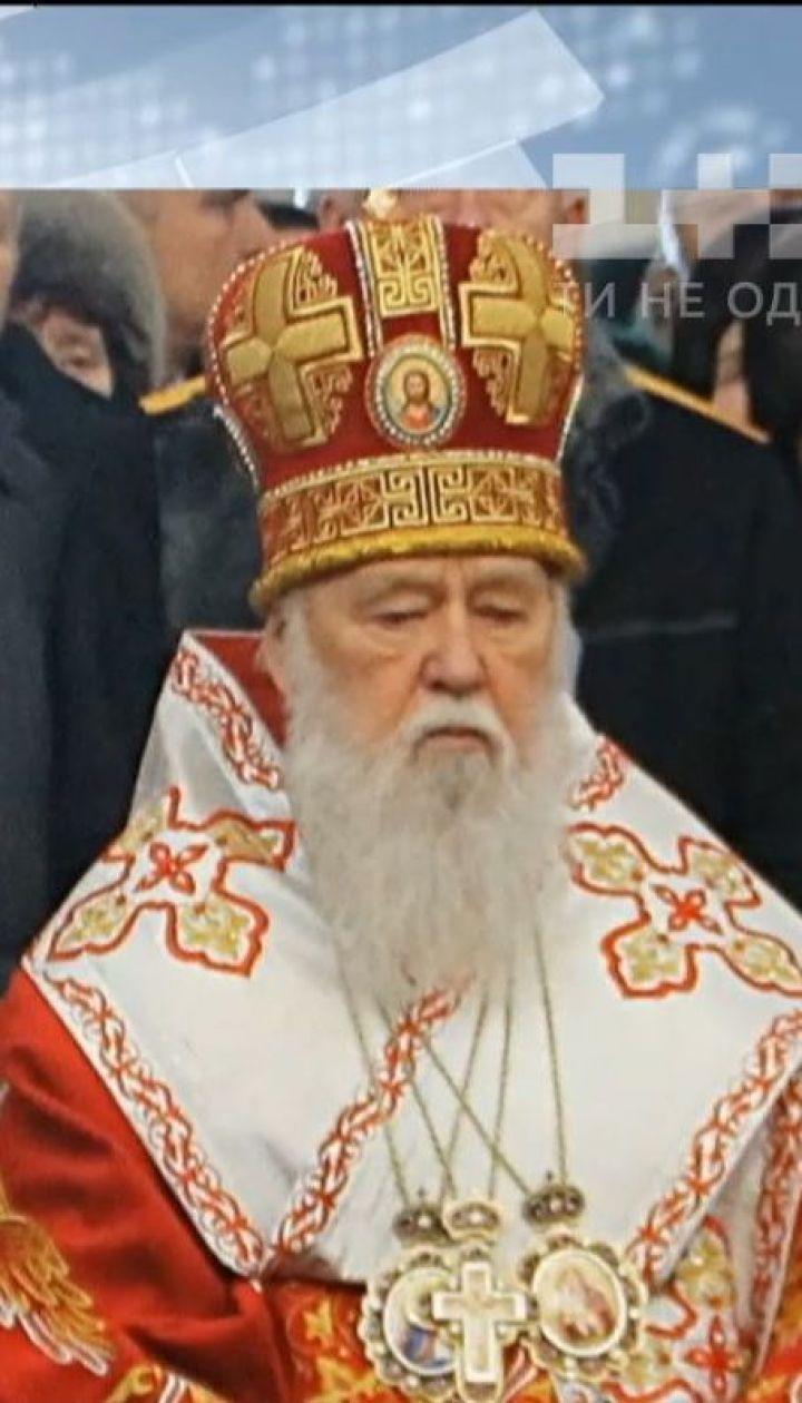 Патриарх Филарет отошел от управления церковью