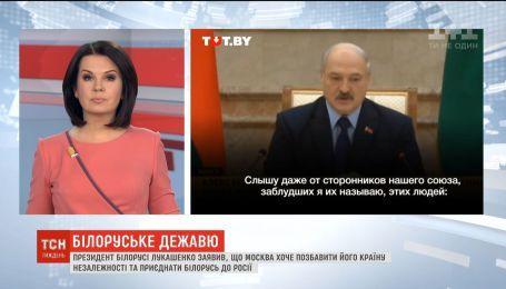 Лукашенко боится, что Москва хочет лишить его страну независимости и присоединить к России