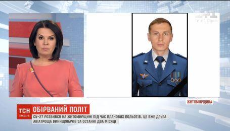 Аварія винищувача на Житомирщині стала другою за останні два місяці