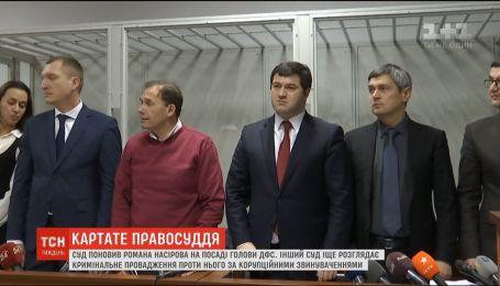 Відновленням Насірова на посаді голови ДФС суспільство вчергове пошили в дурні