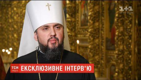 Митрополит Епіфаній дав ексклюзивне інтерв'ю ТСН.Тижню