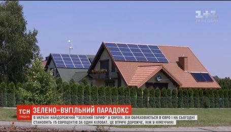 """Зелено-угольный парадокс: как под ширмой """"зеленого тарифа"""" чиновники бьют по карманам украинцев"""
