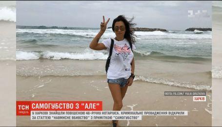 Самоубийство или убийство: в Харькове загадочно ушла из жизни 46-летняя нотариус