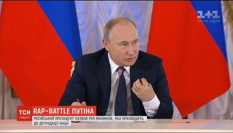 Путін назвав реп шляхом до деградації нації
