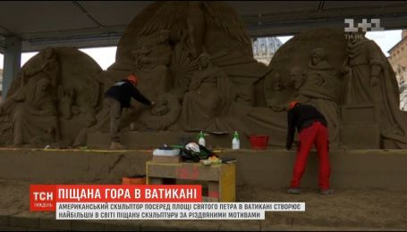 В Ватикане установят самую большую в мире песчаную скульптуру за рождественскими мотивами