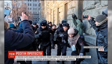 В Москве полсотни человек вышли на акцию за мир и против произвола силовиков