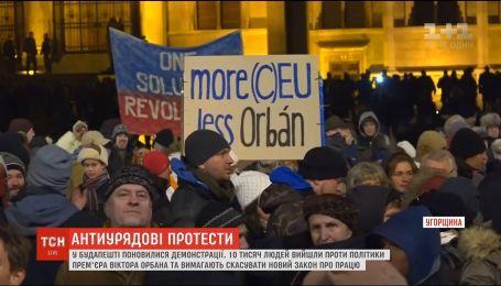 Подарите на Рождество демократию: в Будапеште протестуют против политики премьера Орбана