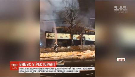 На севере Японии взорвался двухэтажный ресторан