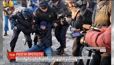 Силовики розігнали учасників мирного протесту біля будівлі ФСБ у Москві