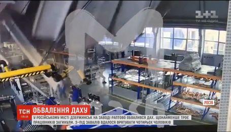 У російському Дзержинську на заводі обвалився дах
