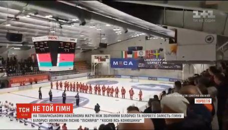 """Перед хокейним матчем у Норвегії замість білоруського гімну включили хіт ансамблю """"Пісняри"""""""