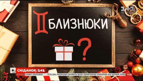 Ідеї подарунків на Новий рік 2019 за знаком зодіаку - Близнюки