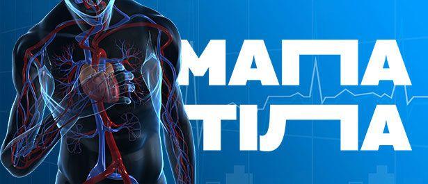 Інтерактивна мапа тіла. Спецпроект ТСН.ua
