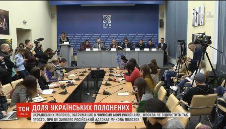 Украина согласовала адвокатов, которые будут защищать пленных моряков в российском суде
