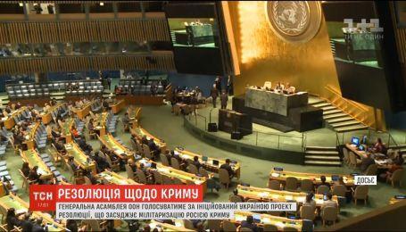 На Генассамблее ООН будут рассматривать вооружение Крыма и морскую агрессию России