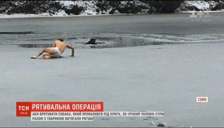 У Сумах чоловік ризикнув життям, аби врятувати пса із крижаної води