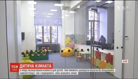 В КГГА обустроили комнату для детей