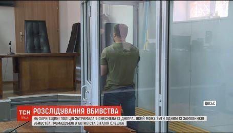 Полиция поймала одного из возможных заказчиков убийства Виталия Олешко