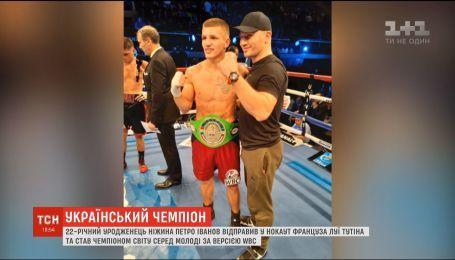 22-річний уродженець Ніжина став чемпіоном світу серед молоді за версією WBC