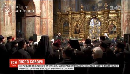 Митрополит Епіфаній з Порошенком узяв участь у богослужінні у соборі Дніпра