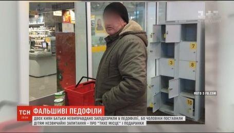 Двух киевлян родители неоправданно заподозрили в педофилии