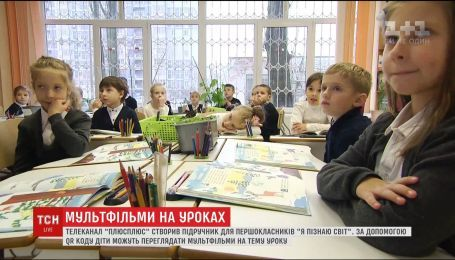 """Школьная литература первоклассников дополнилась учебниками """"Я исследую мир"""""""