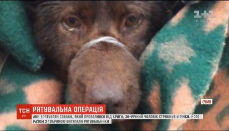 Мужчина едва не погиб, спасая собаку из ледяной воды